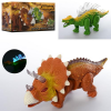 Динозавр 1381-1382 на батарейках, в коробці