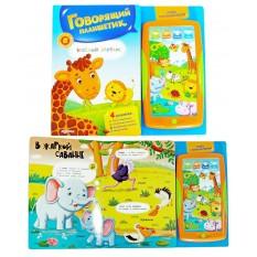 """Книжка 978-5-490-00200-0 планшет """"Веселий зоопарк"""""""